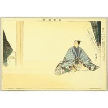 月岡耕漁: Pictures of Noh Play - Nishikido - Artelino
