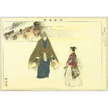 Tsukioka Kogyo: Picture of Noh Play - karukaya - Artelino