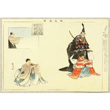 Tsukioka Kogyo: Picture of Noh Play - Shunnei - Artelino