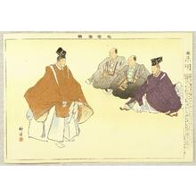 Tsukioka Kogyo: Picture of Noh Play - Aridoshi - Artelino