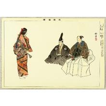 Tsukioka Kogyo: Picture of Noh Play - Senju - Artelino