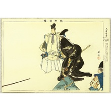 月岡耕漁: Picture of Noh Play - Daibutsu Kuyo - Artelino