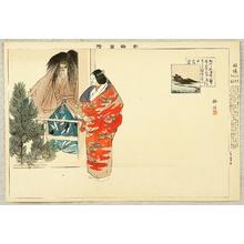 Tsukioka Kogyo: Picture of Noh Play - Funabashi - Artelino