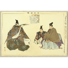 Tsukioka Kogyo: Picture of Noh Play - Mikuni no Hikari - Artelino