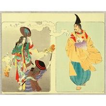 Suzuki Kason: Skull and Battle - Artelino
