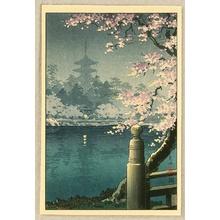 Tsuchiya Koitsu: Pagoda and Cherry Blossoms - Artelino
