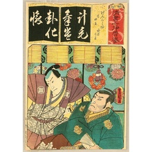 Utagawa Kunisada: The Seven Variations of Kana Alphabet - Ka, Ke - Artelino