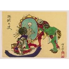 Tsukioka Yoshitoshi: Sketches by Yoshitoshi - Courtesan Jigoku - Artelino