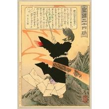 Tsukioka Yoshitoshi: Kokoku Niju-shi Ko - Thunder God Michizane - Artelino