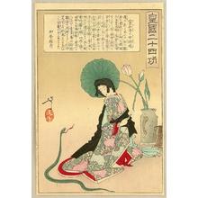 月岡芳年: Kokoku Niju-shi Ko - Princess Chujo - Artelino