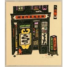 Asai Kiyoshi: Snake Shop - Artelino