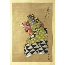 Tsukioka Kogyo: One Hundred Noh Plays - Kumasaka - Artelino
