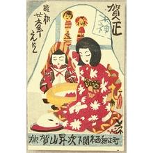 Sekino Junichiro: Mother and Child - Artelino