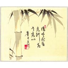 Yoshimi Rogetsu: Bamboo - Artelino