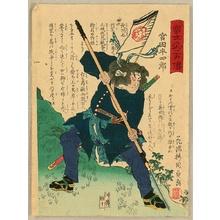 Utagawa Kunikazu: Tosei Buyu Den - Warrior Hanshiro - Artelino