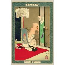 Inoue Yasuji: Kyodo Risshi - Myotaku - Artelino