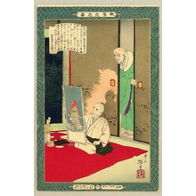 井上安治: Kyodo Risshi - Myotaku - Artelino