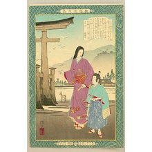井上安治: Kyodo Risshi - Mouri Motonari - Artelino
