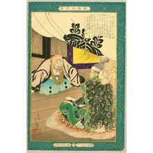 Tsukioka Yoshitoshi: Kyodo Risshi - Hideyoshi - Artelino