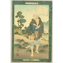 Mizuno Toshikata: Kyodo Risshi - Farmer Yosaku - Artelino