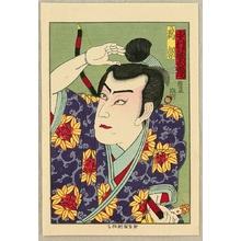 Utagawa Kunisada III: kabuki - Nakamura Utaemon - Artelino