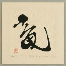 Maki Haku: 75-56 (Dragon) - Artelino