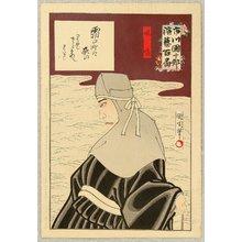 Toyohara Kunichika: Ichikawa Danjuro Engei Hyakuban - A Ghost - Artelino