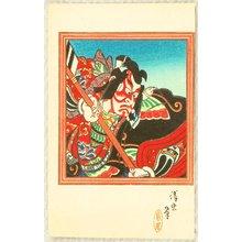 鳥居清忠: Shibaraku - Artelino