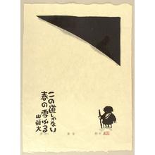 Akiyama Iwao: Only This Way - Santoka - Artelino