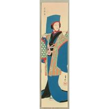 Hasegawa Sadanobu III: Sparrow - Kabuki - Artelino