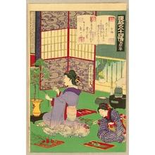 Toyohara Kunichika: Genji Goju-yo Jo - No. 43 Kobai - Artelino