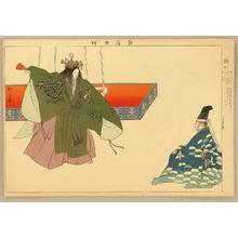 Tsukioka Kogyo: Picture of Noh Play - Urokogata - Artelino