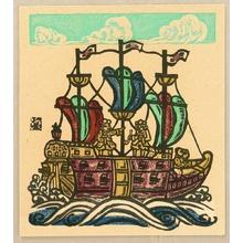 川上澄生: Foreign Ship - Artelino