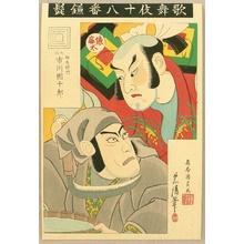 Torii Kiyotada I: Kabuki Juhachi Ban - Kamahige - Artelino