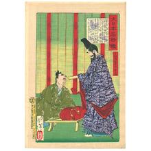 Tsukioka Yoshitoshi: Taira no Shigemori - Mirror of the Famous Generals - Artelino