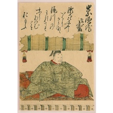 勝川春章: 100 Poems by 100 Poets - Emperor Sutoku - Artelino