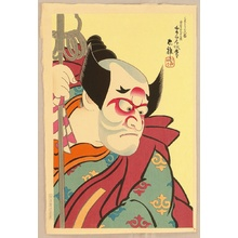 Ueno Tadamasa: Kumadori Ju-hachi Ban - Makeup of the Rising Sun and Crows - Artelino