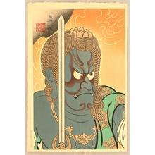 Ueno Tadamasa: Kumadori Ju-hachi Ban - Makeup for God Fudo - Artelino