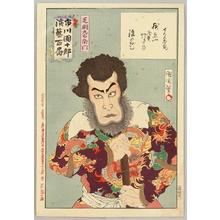豊原国周: Ichikawa Danjuro Engei Hyakuban - Pirate Kezori Kyuuemon - Artelino