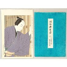 Ota Masamitsu: Figures of Modern Stage - Kamiji - Artelino