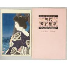 Ota Masamitsu: Figures of Modern Stage - Shiraito - Artelino