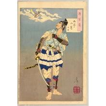 Tsukioka Yoshitoshi: Tsuki Hyakushi - Mountain Moon After Rain - Artelino