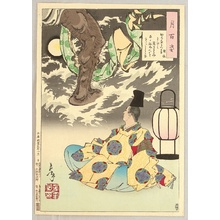 Tsukioka Yoshitoshi: One Hundred Aspects of the Moon #14 - Monster - Artelino
