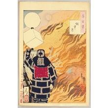 月岡芳年: One Hundred Aspects of the Moon #22 - Moon and Smoke - Artelino
