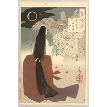 月岡芳年: One Hundred Aspects of the Moon #15 - Mt. Yoshino Midnight Moon - Artelino