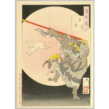 月岡芳年: One Hundred Aspects of the Moon #73 - Jade Rabbit - Artelino