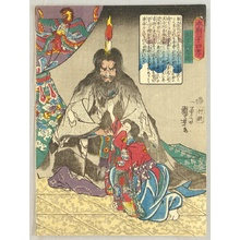 Utagawa Kuniyoshi: Twenty-four Japanese Paragons of Filial Piety - Candle - Artelino