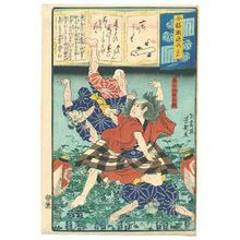 落合芳幾: Imayo Nazorae Genji no.33 - Artelino