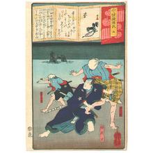 Ochiai Yoshiiku: Imayo Nazorae Genji no. 9 - Artelino