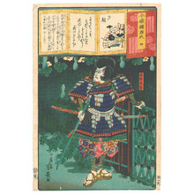 Ochiai Yoshiiku: Imayo Nazorae Genji no. 4 - Artelino